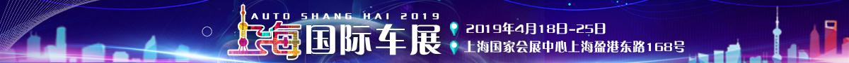 2019上海车展首页通栏