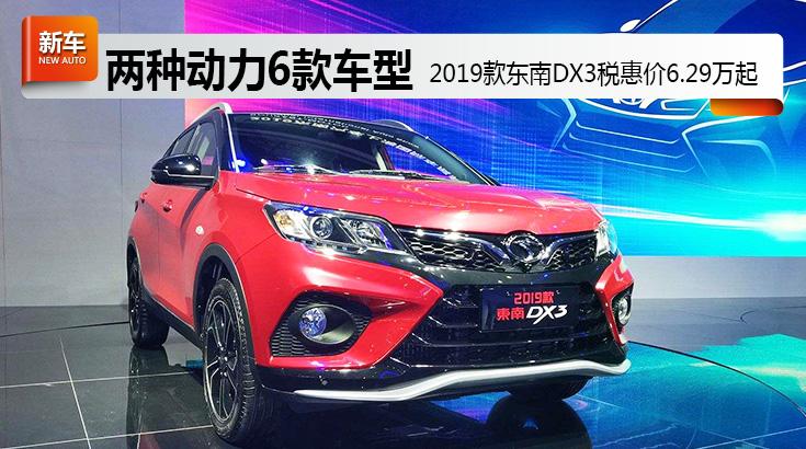 两种动力6款车型 2019款东南DX3税惠价6.29万起