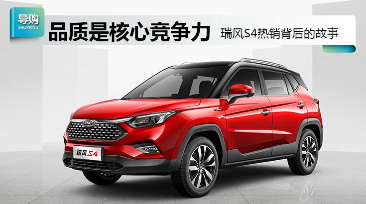 江淮,国产,自主,SUV,品质,竞争力,瑞风S4,热销