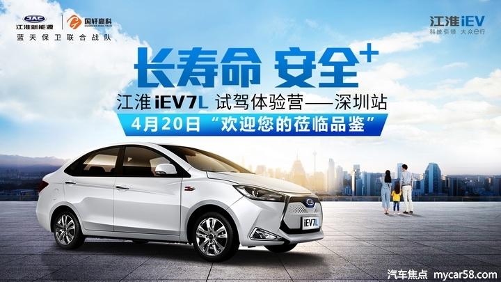 江淮iEV7L试驾体验营-深圳站4月20日震撼来袭