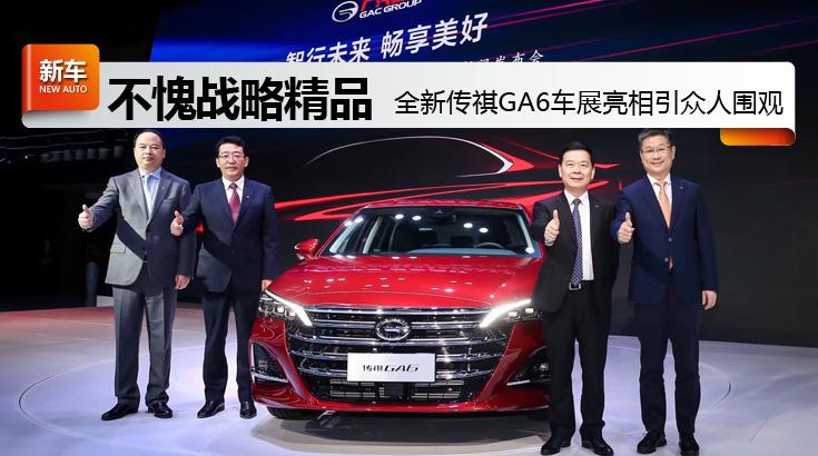不愧是传祺战略精品 全新传祺GA6上海车展首度亮相引众人围观!