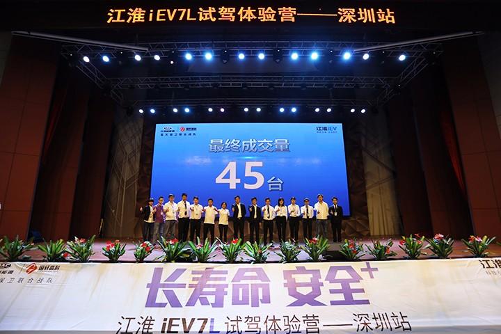 现场斩获45台订单 江淮iEV7L试驾体验营(深圳站)完美收官