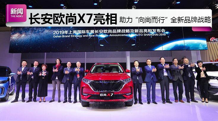 长安欧尚,欧尚X7,上海车展,MPA平台,L2.5自动驾驶,向尚而行
