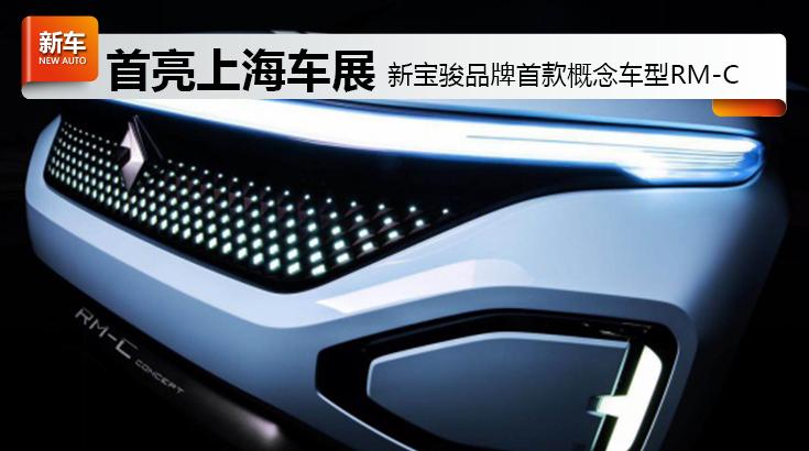新宝骏品牌首款概念车型RM-C亮相上海国际车展