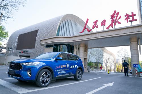 """全球车哈弗F7成人民日报客户端""""一带一路""""论坛指定用车"""