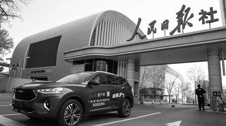 """哈弗F7荣获人民日报客户端指定用车,助力""""一带一路""""高峰论坛"""