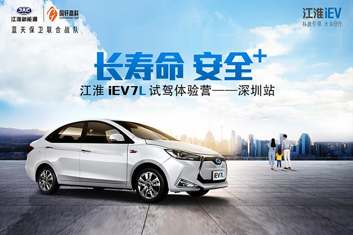 长寿命 安全+江淮iEV7L试驾体验营—深圳站预热视频