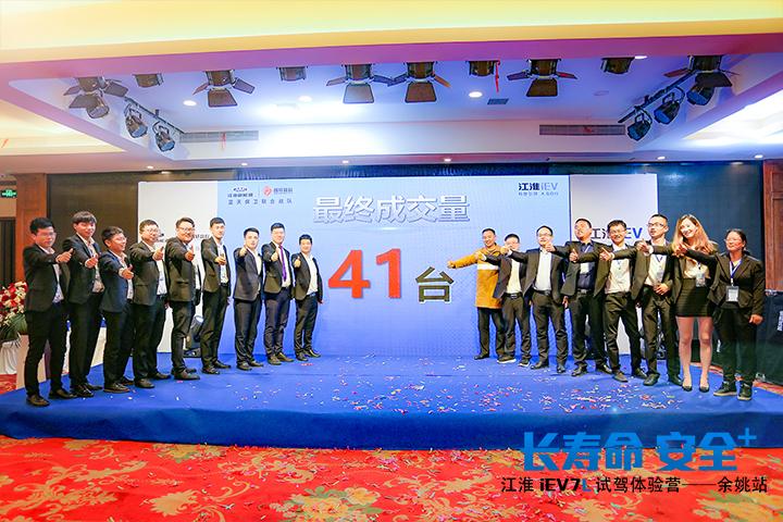江淮iEV7L