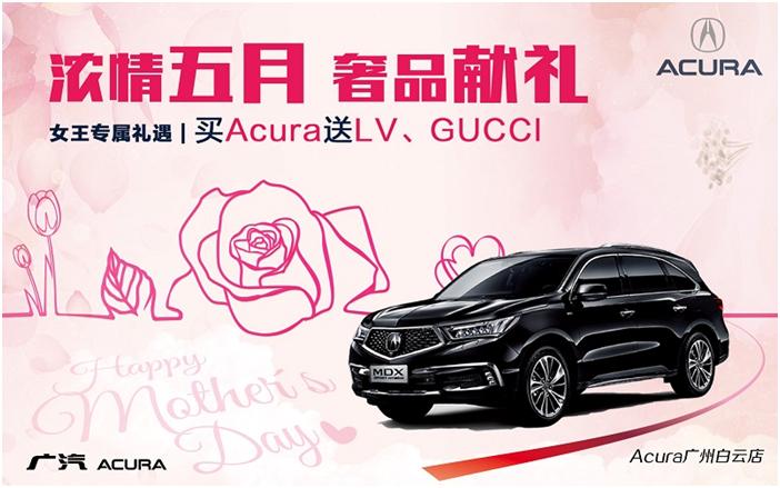 讴歌白云店5月「奢」品献礼 买Acura送LV