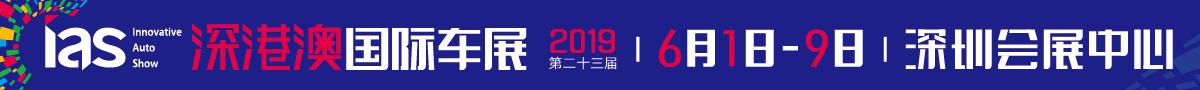 2019深圳车展官网推广