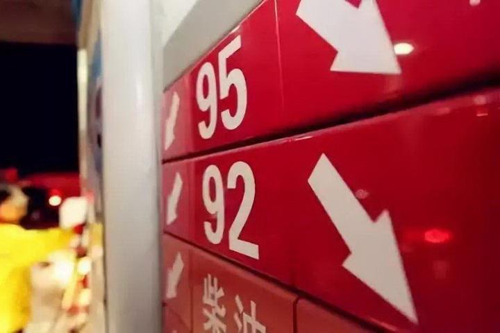 成品油均下调0.06元 是车主福音还是提前预警?