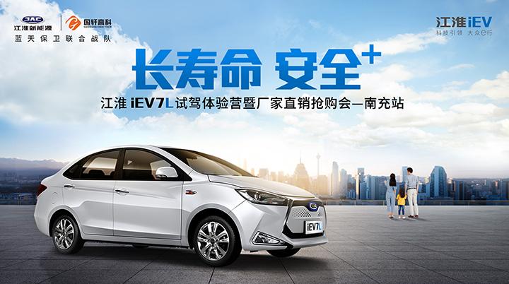 你有一份江淮iEV7L试驾体验营招募贴待开启!