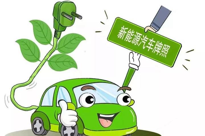 广州新能源车上牌条件及广州新能源上牌流程
