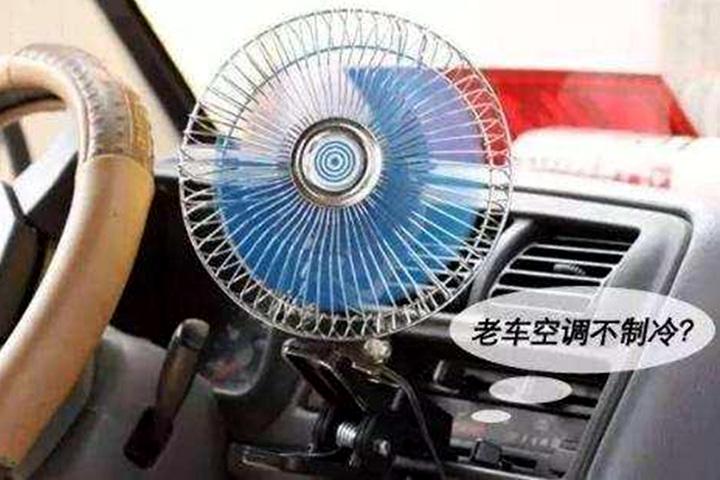 如果汽车空调不凉, 先检查这3个地方, 自己就能搞定 !