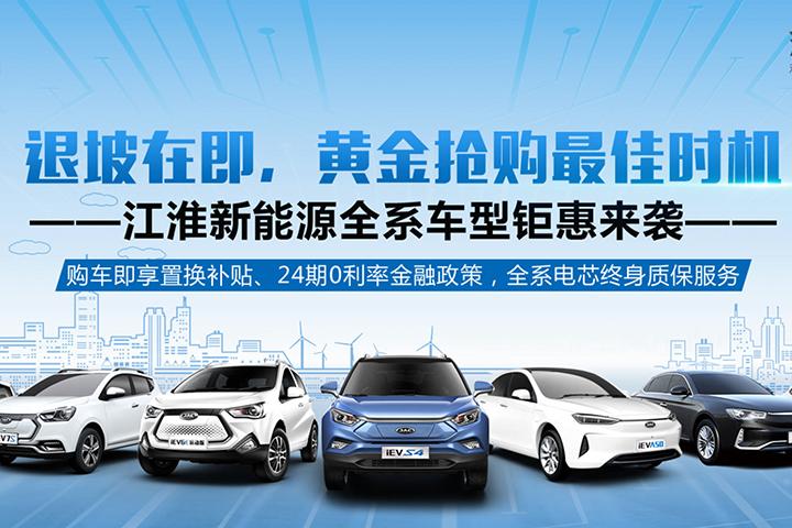 新能源汽车,江淮,上海,江淮新能源,退补