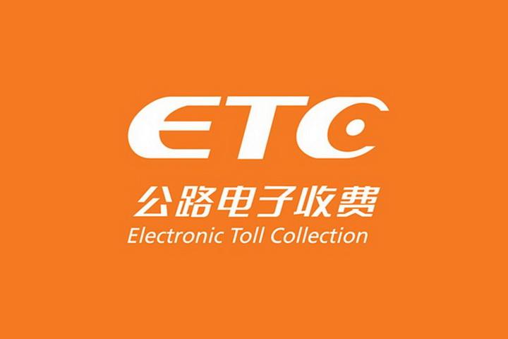 ETC,高速,收费,政策,优惠