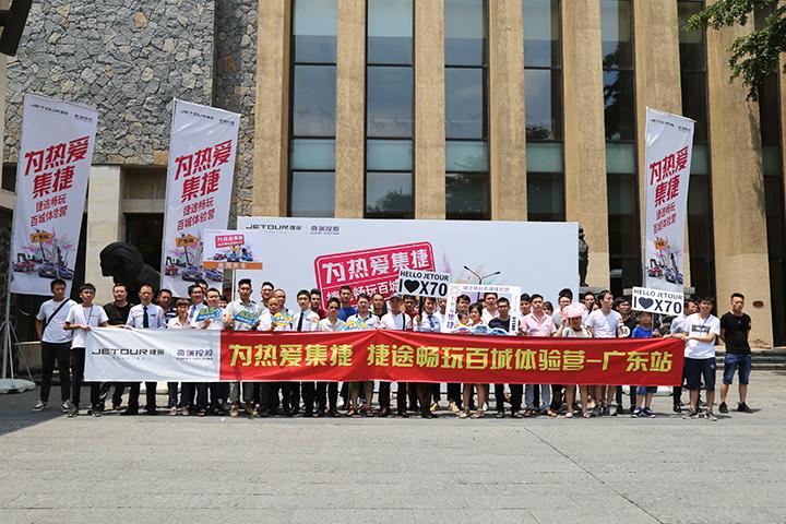 捷途,百城体验营,广州站