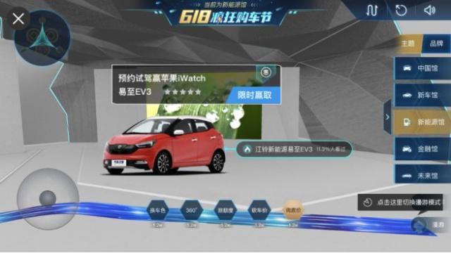 易至618疯狂购车节火热开启,VR购车首付只需5999元惊喜不断