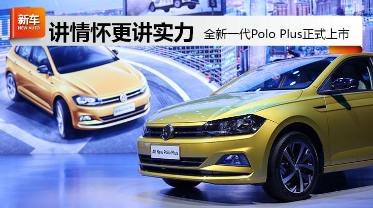 大众,Polo Plus,两厢车,德系,合资,新车