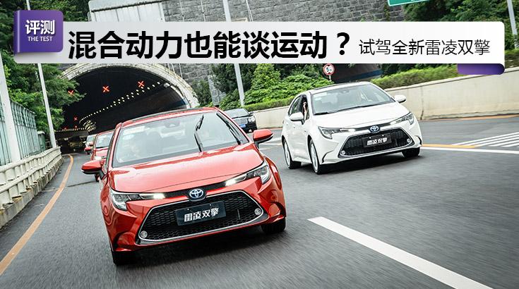 广汽丰田,雷凌,双擎,新车,试驾体验