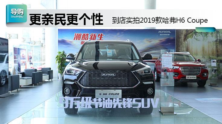 哈弗,2019款,H6 Coupe,SUV,自主,性价比,运动