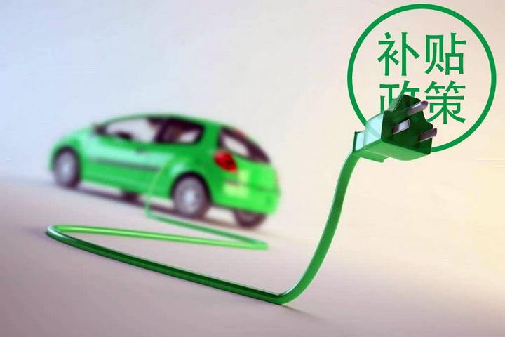 成都新能源补贴发布,最高单车补贴额度为50%