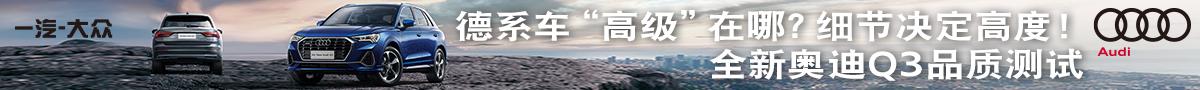 一汽大众奥迪Q3品质传播广告