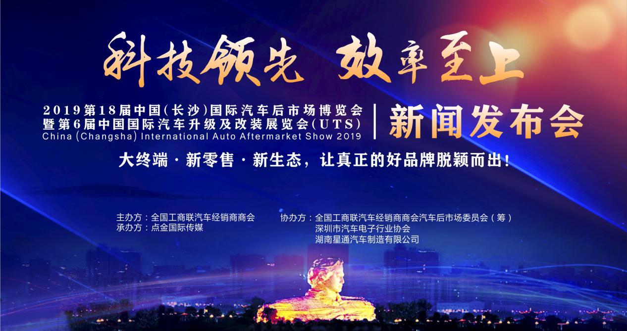 2019长沙后博会举行新闻发布会,点金吹响行业集结号!