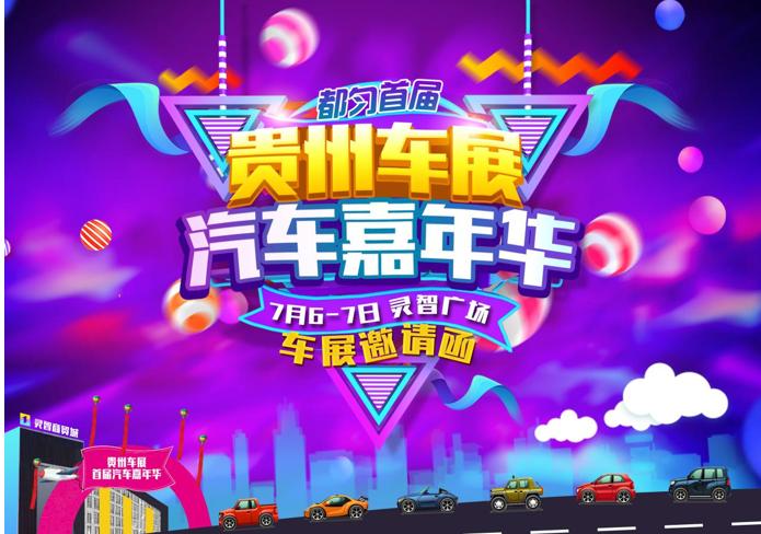 贵州车展都匀汽车嘉年华7月6-7日举行