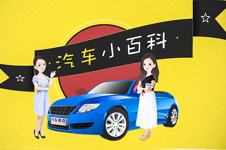 """汽车小百科:了解""""开四停四"""",成功避开罚单"""