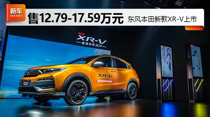 东风本田,XR-V,新车上市,销量