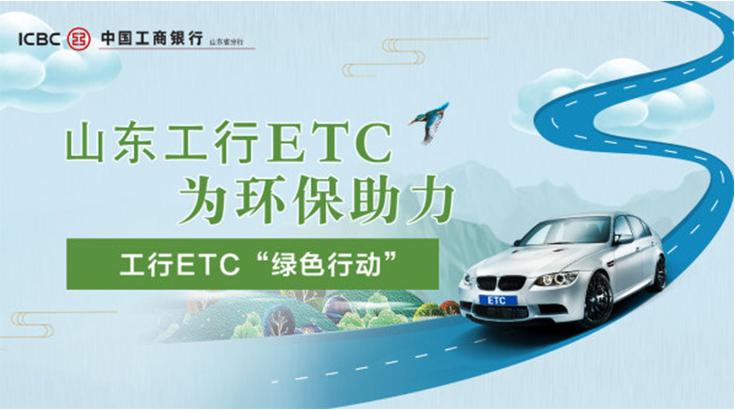 """山东工行ETC""""绿色行动"""",为环保助力"""