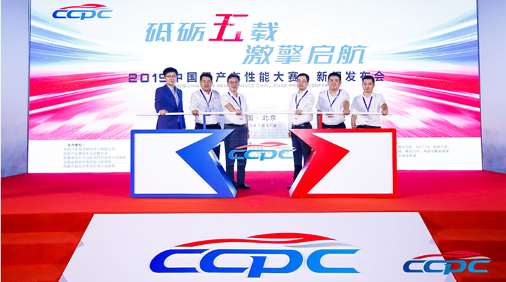启征程,2019 CCPC大赛新闻发布会在京召开