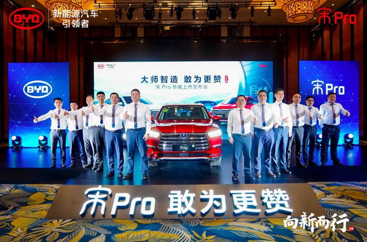 大五座,SUV,比亚迪,宋Pro,华南,上市