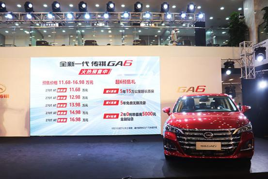 预售11.68万元-16.98万元 全新传祺GA6迎来全面革新