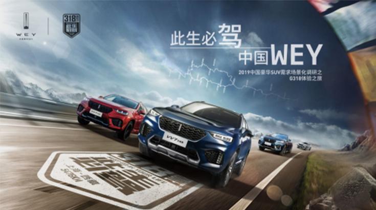 此生必驾中国WEY 豪华车主专场激擎启动