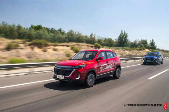 北京汽車,3.0時代,戰略