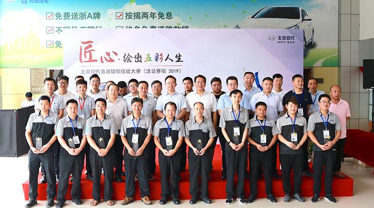 怀揣匠心 描绘未来 北京现代首届钣喷技能大赛东区分站赛收官