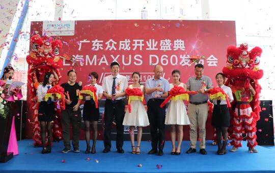 广东众成开业盛典暨上汽MAXUS D60发布会