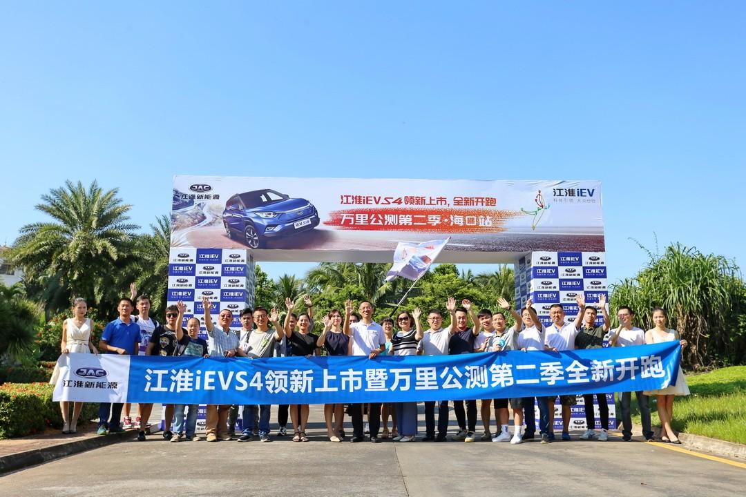 以行动验证实力,万里公测第二季•海口站试驾江淮IEVS4