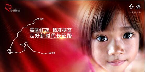 一汽红旗携手中国扶贫基金会共圆学子梦 67县3472名学生获资助