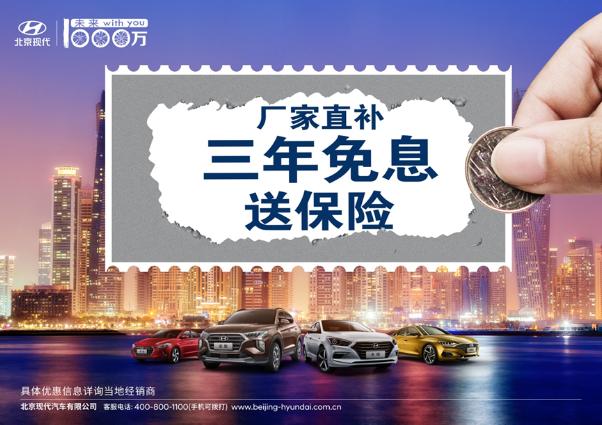 北京现代三剑客金融厚礼暴走 厂家直补三年免息送保险