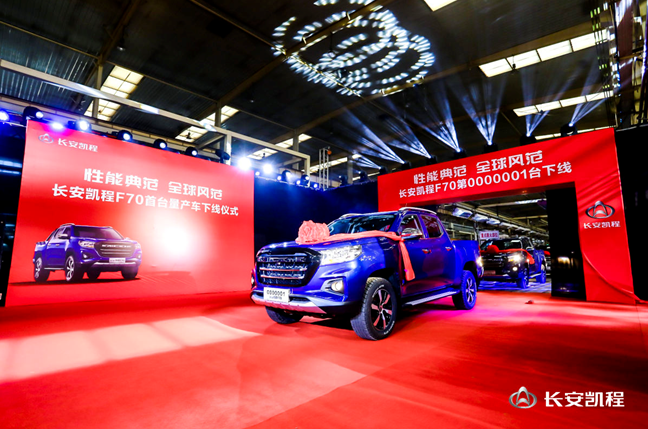 中欧合作高端皮卡 长安凯程F70首台量产车正式下线
