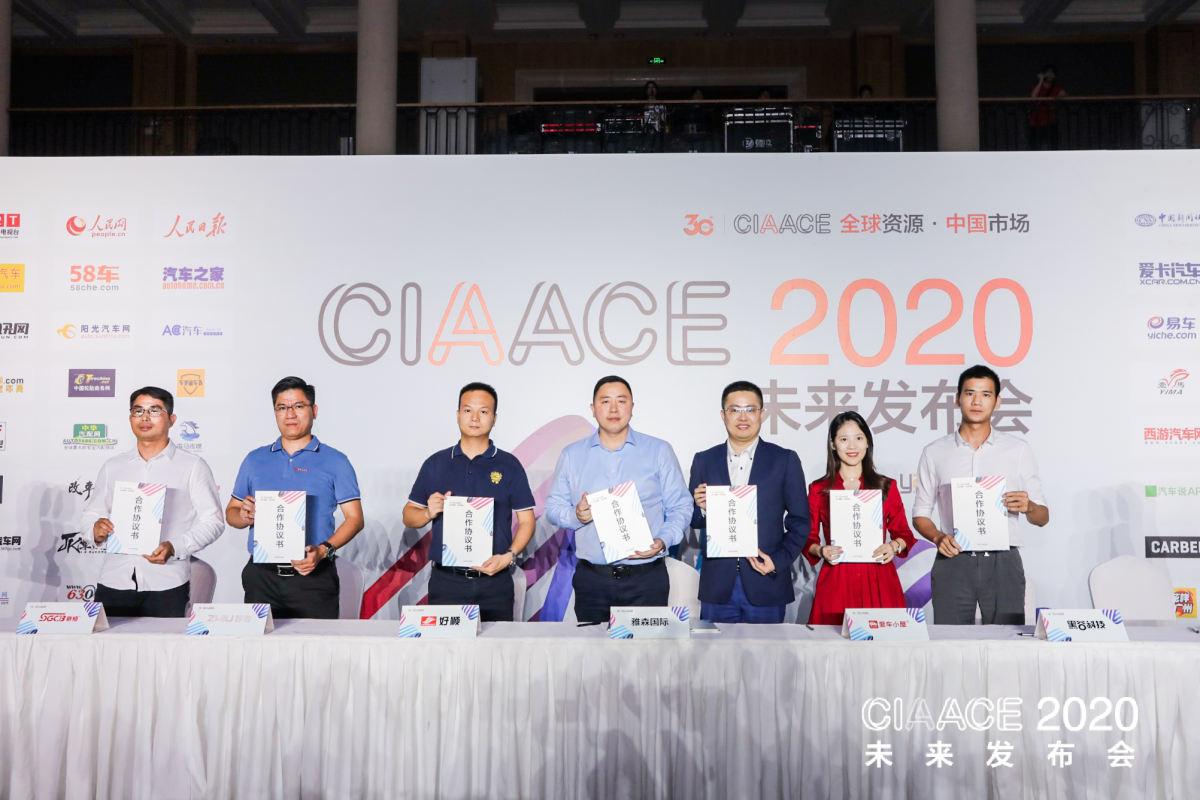 与行业共成长,CIAACE2020未来发布会9月20日成功举行