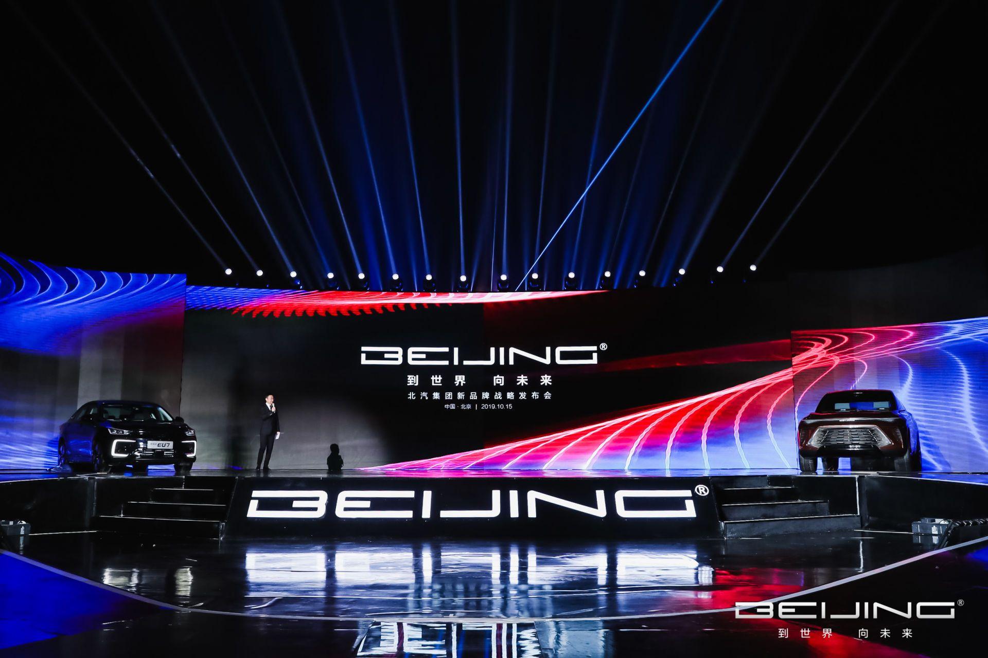 从BEIJING 到世界  向未来!北汽集团正式发布澳门新葡亰平台官网BEIJING品牌