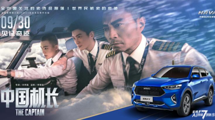 从卖座影片《中国机长》看畅销车哈弗F7的专业精神