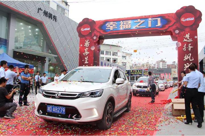 第二届枫兴节暨千人团购会在枫兴汽车城隆重举行