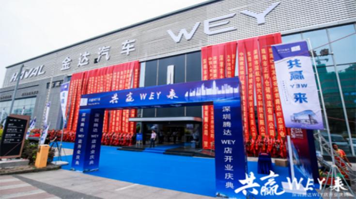共赢WEY来——深圳金达哈弗&深圳腾达WEY双品牌4S店盛大开业
