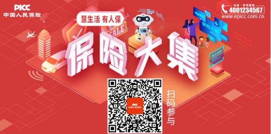 中国人保购物集市限时开启 多款产品优惠购