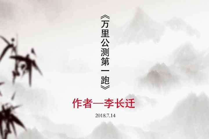 江淮新能源—万里公测第一跑